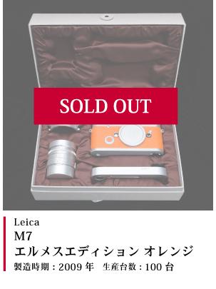 Leica  M7 エルメスエディション オレンジ