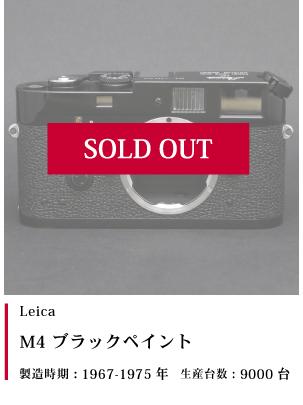 Leica  M4 ブラックペイント