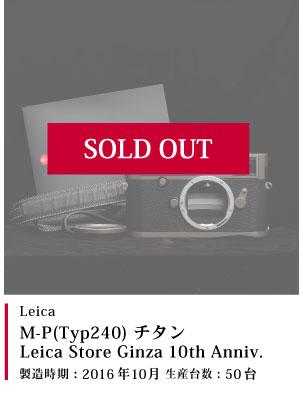 Leica (ライカ) M-P(Typ240) チタン Leica Store Ginza 10th Anniv.