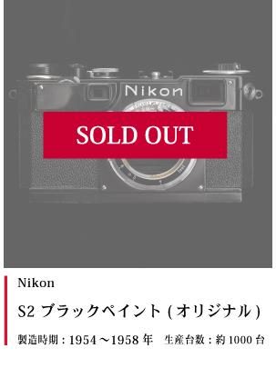 Nikon S2 ブラックペイント (オリジナル)