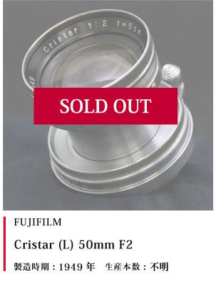 FUJIFILM Cristar 50mm F2