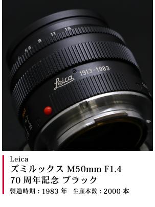 Leica  ズミルックス M50mm F1.4 70周年記念 ブラック