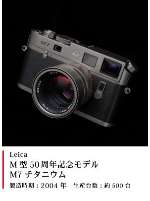 Leica M型50周年記念モデル M7 チタニウム