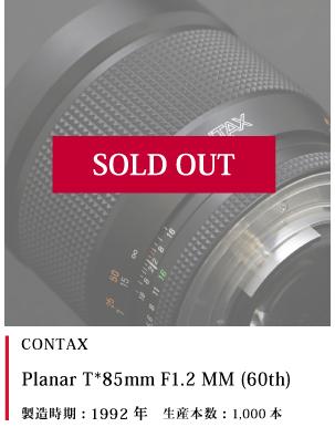 Carl Zeiss Planar 85mm F1.2 MM 60th