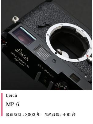 Leica MP-6