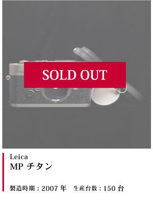 Leica MPチタン