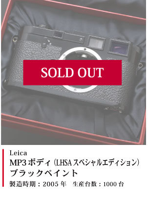 MP3ボディ(LHSAスペシャルエディション) ブラックペイント