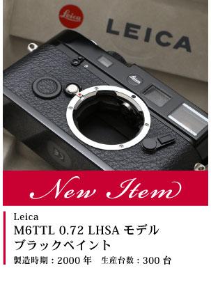 Leica M6TTL 0.72 LHSAモデル