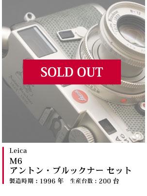 Leica M6 アントン・ブルックナー セット