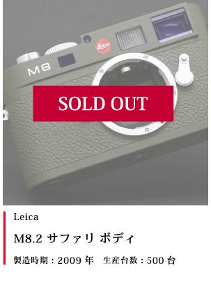 M8.2 サファリ