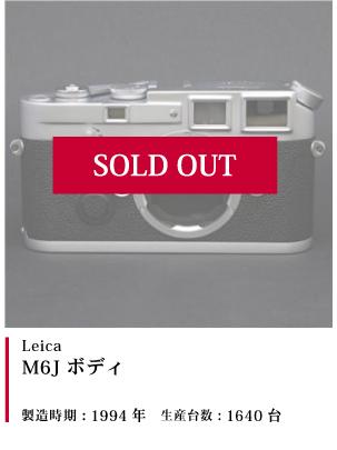 Leica M6J(ボディのみ)