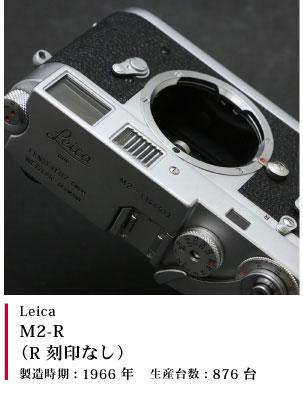 Leica M2-R(R刻印なし)