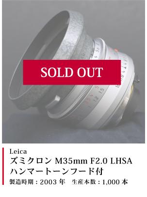 ズミクロン M35mm F2.0 LHSA ハンマートーンフード付