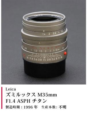 ズミルックス M35 F1.4 ASPH. チタン