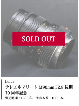 テレエルマリート M90mm F2.8 後期 70周年記念