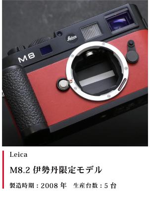 Leica M8.2 伊勢丹新宿モデル