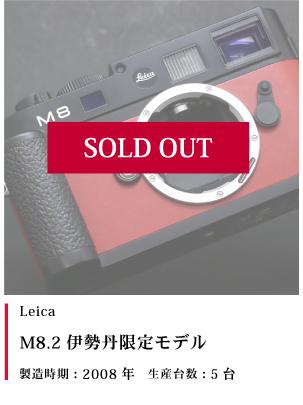 M8.2 伊勢丹新宿モデル