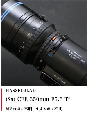 HASSELBLAD (ハッセルブラッド) (Sa)CFE 350mm F5.6 T*