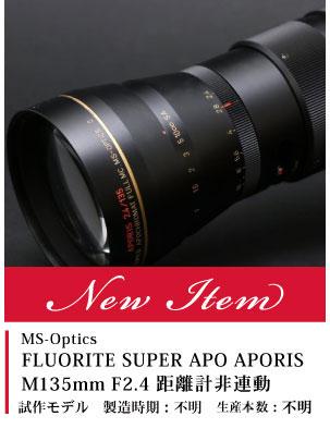 MS-Optics FLUORITE SUPER APO APORIS M135mm F2.4 距離計非連動