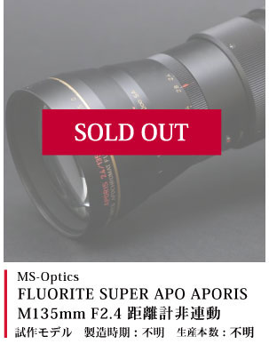 MS-Optics FLUORITE SUPER APO APORIS M135mm F2.4 距離計非連動