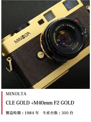 MINOLTA CLE GOLD +M40mm F2 GOLD