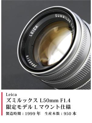 ズミルックス L50mm F1.4 (限定モデル Lマウント仕様)