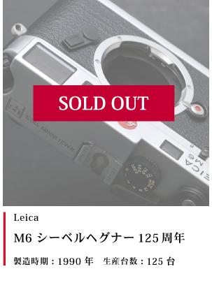Leica  M6 シーベルヘグナー125周年