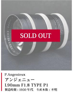 P.Angenieux アンジェニュー L90mm F1.8 TYPE P1