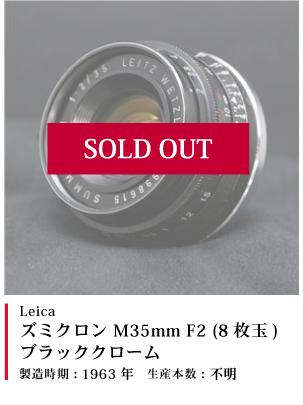 Leica ズミクロン M35mm F2 (8枚玉) ブラッククローム