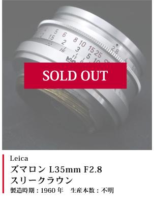 ズマロン L35mm F2.8 スリークラウン