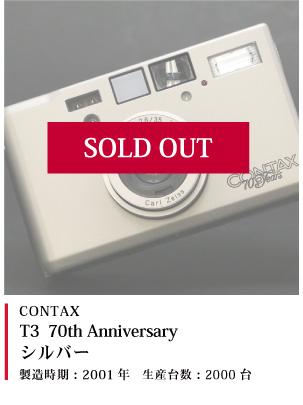 CONTAX (コンタックス) T3 70th Anniversary シルバー