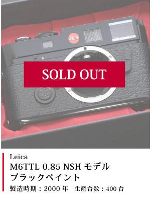 Leica M6TTL 0.85 NSHモデル ブラックペイント