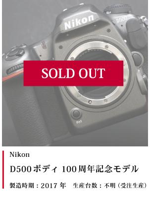 Nikon D500 ボディ 100周年記念モデル メタリックグレー