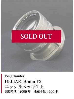 HELIAR 50mm F2 ニッケルメッキ仕上