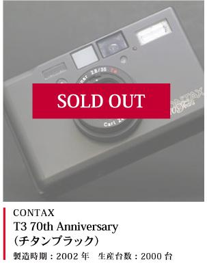 CONTAX T3 70th Anniversary (チタンブラック)