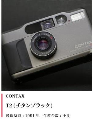 CONTAX T2 (チタンブラック)