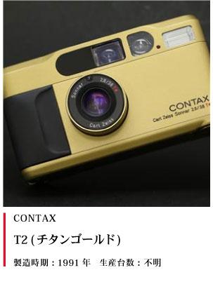 CONTAX T2 (チタンゴールド)