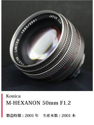 Konica M-HEXANON 50mm F1.2