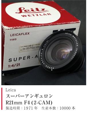 スーパーアンギュロン R21mm F4 (2-CAM)