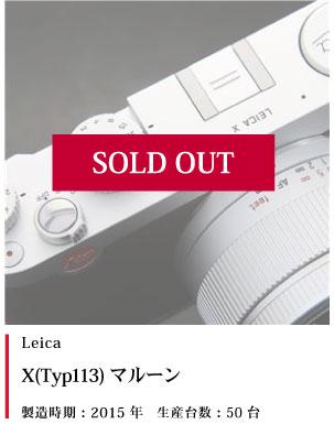 Leica X(Typ113) マルーン