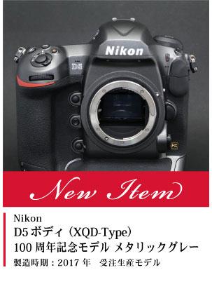 Nikon D5  100周年記念モデル