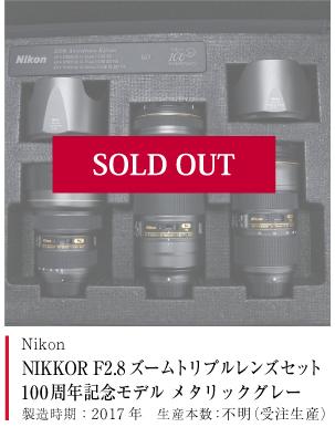 NIKKOR F2.8ズームトリプルレンズセット 100周年記念モデル