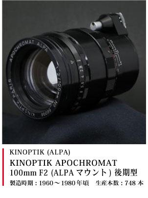 KINOPTIK (ALPA)  KINOPTIK APOCHROMAT 100mm F2 (ALPAマウント) 後期型