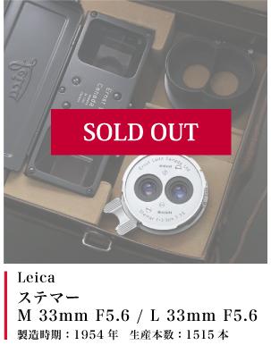 Leica ステマー 33mm F5.6