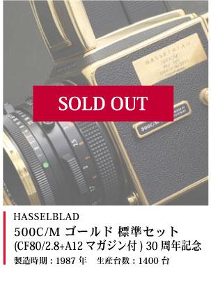 HASSELBLAD (ハッセルブラッド) 500C/M ゴールド 標準セット(CF80/2.8+A12マガジン付) 30周年記念