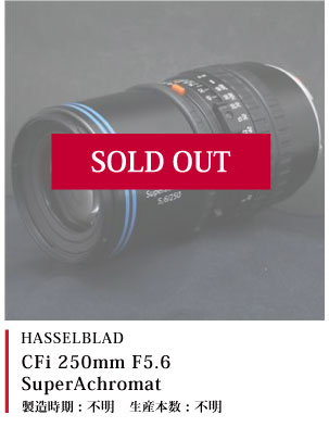 HASSELBLAD CFi 250mm F5.6 SuperAchromat