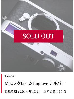Leica (ライカ) Mモノクローム Engrave シルバー