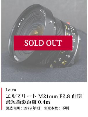 Leica   エルマリート M21mm F2.8 前期 最短撮影距離0.4m