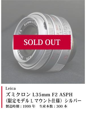 Leica ズミクロン L35mm F2 ASPH (限定モデル Lマウント仕様) シルバー