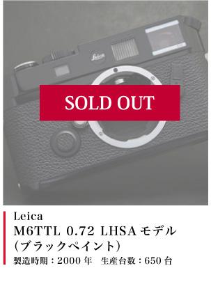 Leica M6TTL 0.72 LHSAモデル (ブラックペイント)